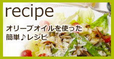 オリーブオイルを使った簡単レシピ