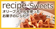 オリーブオイルを使ったお菓子レシピ